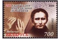 Louis Braille Stamp
